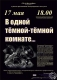 «В одной темной-темной комнате…» мастер-класс по «световой кисти» от гомельских фотографов О. Белоусова и А. Герасименко