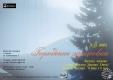 «Городские зарисовки» Отчетная выставка работ участников фотоклуба «Максимус». Музей истории города Гомеля. Гомель, 2017 г.